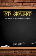 Ek Adhyapak : एक अध्यापक : रोमांचक संस्मरण पर आधारित सामाजिक उपन्यास - Read on ipad, iphone, smart phone and tablets