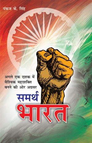 Samrath Bharat : समर्थ भारत