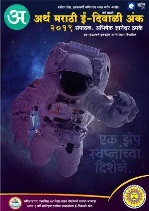 Aarth Marathi Diwali Ank (अर्थ मराठी ई दिवाळी अंक 2015) - संपादक: अभिषेक ज्ञानेश्वर ठमके