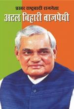 Prakhar Rashtravadi Neta Atal Bihari Vajpayee : प्रखर राष्ट्रवादी नेता अटल बिहारी वाजपेयी - Read on ipad, iphone, smart phone and tablets