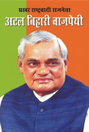 Prakhar Rashtravadi Neta Atal Bihari Vajpayee : प्रखर राष्ट्रवादी नेता अटल बिहारी वाजपेयी
