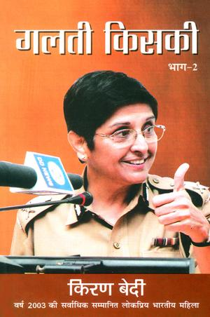 Galti Kiski Bhag - 2 : गलती किसकी भाग -2