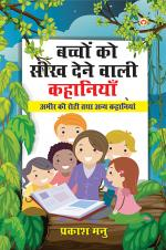 Bachchon Ko Seekh Dene Wali Kahaniyan: Ameer Ki Roti Aur Anya Kahaniyan : बच्चों को सीख देने वाली कहानियाँ: अमीर की रोटी तथा अन्य कहानियाँ - Read on ipad, iphone, smart phone and tablets