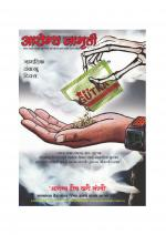 AROGYA JAGRUTI - Read on ipad, iphone, smart phone and tablets
