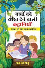 Bachchon Ko Seekh Dene Wali Kahaniyan: Master Ji Aur Anya Kahaniyan : बच्चों को सीख देने वाली कहानियाँ: मास्टर जी तथा अन्य कहानियाँ - Read on ipad, iphone, smart phone and tablets