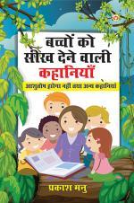 Bachchon Ko Seekh Dene Wali Kahaniyan : Ashutosh Harega Nahi Aur Anya Kahaniyan : बच्चों को सीख देने वाली कहानियाँ: आशुतोष हारेगा नहीं तथा अन्य कहानियाँ - Read on ipad, iphone, smart phone and tablets