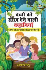 Bachchon Ko Seekh Dene Wali Kahaniyan : Buzurgon Ka Ashirwad Aur Anya Kahaniyan : बच्चों को सीख देने वाली कहानियाँ: बुजुर्गों का आशीर्वाद तथा अन्य कहानियाँ - Read on ipad, iphone, smart phone and tablets