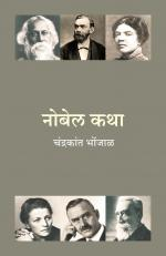 नोबेलकथा - Read on ipad, iphone, smart phone and tablets