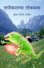 तापीकाठच्या लोककथा  - Read on ipad, iphone, smart phone and tablets