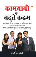 Kamyabi Ke Badhate Kadam: कामयाबी के बढ़ते कदम - Read on ipad, iphone, smart phone and tablets