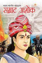 Ek Mahan Vijeta : Samrat Ashok - Read on ipad, iphone, smart phone and tablets