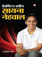 Badminton Queen Saina Nehwal: बैडमिंटन क्वीन सायना नेहवाल - Read on ipad, iphone, smart phone and tablets
