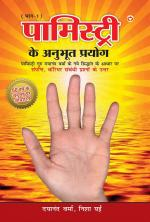 Palmistry Ke Anubhut Prayog - 1: पामिस्ट्री के अनुभूत प्रयोग - 1 - Read on ipad, iphone, smart phone and tablets