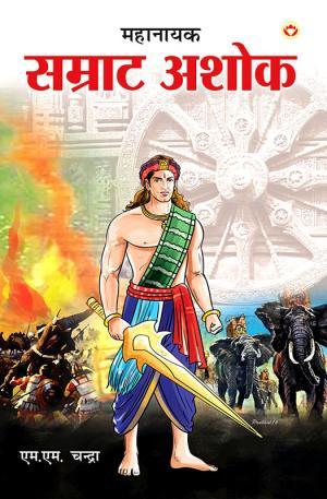 Mahanayak Samrat Ashok: महानायक सम्राट अशोक