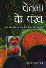 Chetna Ke Pankh : चेतना के पंख - Read on ipad, iphone, smart phone and tablets