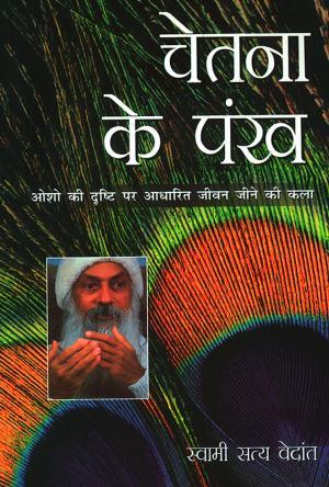 Chetna Ke Pankh : चेतना के पंख