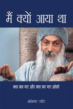 Mein Kyon Aaya Tha : मैं क्यों आया था - Read on ipad, iphone, smart phone and tablets