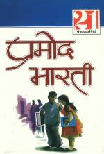 Pramod Bharti Ki 21 Shresth Kahaniyan : प्रमोद भारती की 21 श्रेष्ठ कहानियां - Read on ipad, iphone, smart phone and tablets