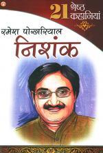 Ramesh Pokhriyal 'Nishank' Ki 21 Shreshth Kahaniyan : रमेश पोखरियाल की 21 श्रेष्ठ कहानियाँ - Read on ipad, iphone, smart phone and tablets