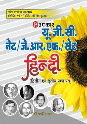U.G.C.-NET/J.R.F./SET Hindi (Paper-II & III)