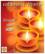 Personality Development Diwali Ank (व्यक्तिमत्व विकास दिवाळी अंक २०१६) - संपादक: मंगेश विठ्ठल कोळी - Read on ipad, iphone, smart phone and tablets