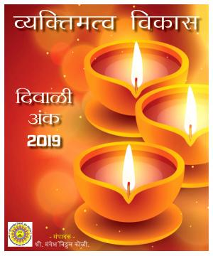 Diwali Ank - Personality Development (व्यक्तिमत्व विकास दिवाळी अंक) - संपादक: मंगेश विठ्ठल कोळी