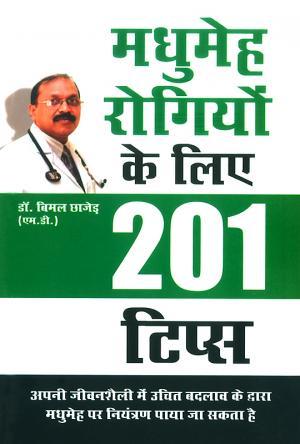 Madhumaih Rogiyon ke Liye 201 Tips : मधुमेह रोगियों के लिए 201 टिप्स