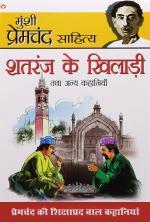Shatranj Ke Khilari aur Other Stories : शतरंज के खिलाड़ी और अन्य कहानियां - Read on ipad, iphone, smart phone and tablets