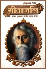 Gitanjali : गीतांजलि - Read on ipad, iphone, smart phone and tablets