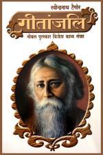 Gitanjali : गीतांजलि - Read on ipad, iphone, smart phone and tablets