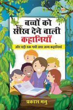 Bachchon ko Seekh Dene Wali Kahaniyan: Aur ghadi rok gai : बच्चों को सीख देने वाली कहानियाँ: और घड़ी रुक गई तथा अन्य कहानियाँ - Read on ipad, iphone, smart phone and tablets