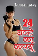 24 Ghante ka Karphyoo : 24 घंटे का कर्फ्यू - Read on ipad, iphone, smart phone and tablets