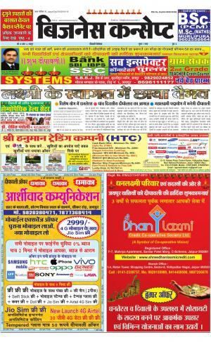 Diwali Edition 2016
