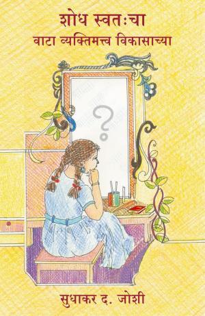 शोध स्वतःचा : वाटा व्यक्तिमत्त्व विकासाच्या