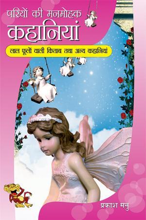 Pariyon Ki Manmohak Kahaniyan: Lal Phoolon Wali Kitab Aur Anya Kahaniyan : परियों की मनमोहक कहानियाँ : लाल फूलों वाली किताब तथा अन्य कहानियाँ