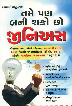 Aap Bhi Ban Sakate Hai Genious : તમે પણ બની શકો છો જીનિઅસ: જીવનમાં આત્મવિશ્વાસ, આત્મસન્માન, બુદ્ધિ કુશળતા મેળવવાની બ્લૂપ્રિંટ