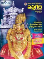Saptagiri_11_2016, సప్తగిరి  - Read on ipad, iphone, smart phone and tablets