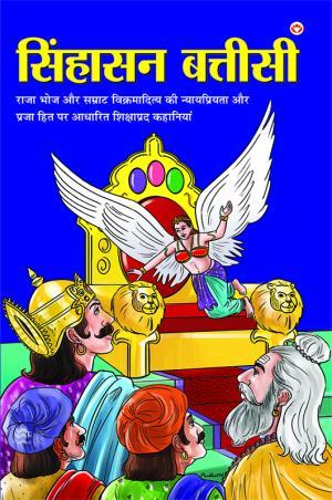 Sighasan Battisi : सिंहासन बत्तीसी: 32 पुतलियों पर आधारित ज्ञान, विवेक और न्यायप्रियता की शिक्षा देने वाली कहानियां