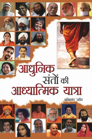 Adhunik Santon Ki Adhyatmik Yatra : आधुनिक संतों की अध्यात्मिक यात्रा