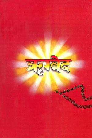 Rigveda : ऋग्वेद