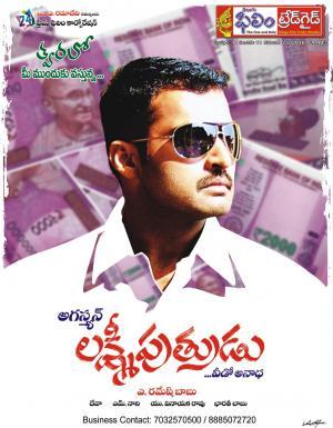 Telugu Film Trade Guide