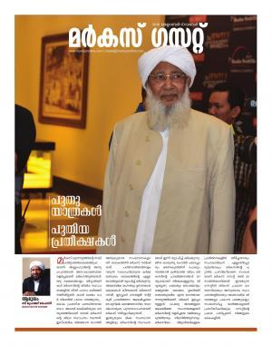 Markaz Gazette