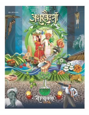 Aksharvaidarbhi Diwali Ank (अक्षरवैदर्भी दिवाळी अंक 2016) - संपादक: डॉ. सुभाष सावरकर (अमरावती)