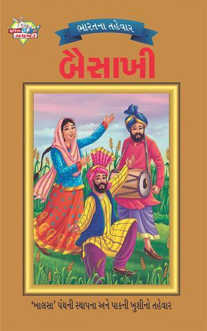 Festival of India : Baisakhi : ભારતના તહેવાર: બૈસાખી