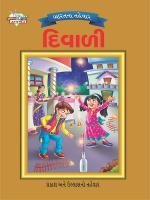 Festival of India : Diwali : ભારતના તહેવાર: દિવાળી - Read on ipad, iphone, smart phone and tablets