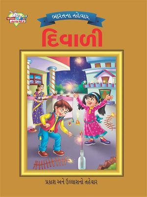 Festival of India : Diwali : ભારતના તહેવાર: દિવાળી