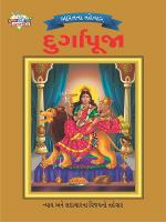 Festival of India : Durga Pooja :ભારતના તહેવાર: દુર્ગાપૂજા - Read on ipad, iphone, smart phone and tablets