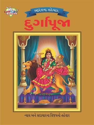 Festival of India : Durga Pooja :ભારતના તહેવાર: દુર્ગાપૂજા