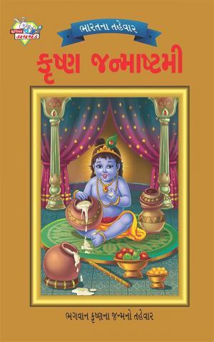 Festival of India : Krishna Janmashtami : ભારતના તહેવાર: કૃષ્ણ જન્માષ્ટમી