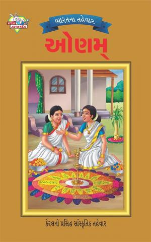 Festival of India : Onam : ભારતના તહેવાર: ઓણમ્
